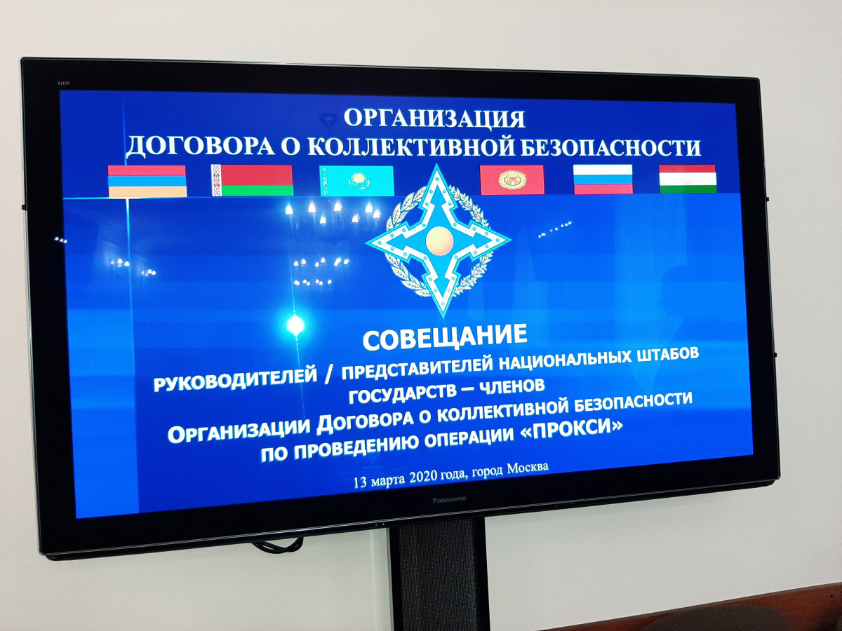 "Speech of the CSTO Deputy Secretary General Valery Semerikov at the meeting of the heads of national staffs of the CSTO member states on the operation ""PROXY"" on March 13, 2020"