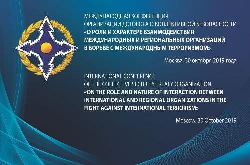 "Accreditation of media to the International Conference of the Collective Security Treaty Organization ""On the role and nature of interaction between international and regional organizations in the fight against international terrorism"", October 30, 2019"