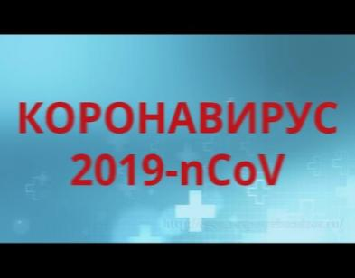 CSTO takes measures in connection with the spread of coronavirus (COVID-19)