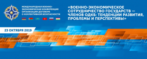 Accreditation of media at the first International Military-Economic Conference of the CSTO. The event will be held in Moscow at VDNH on October 23, 2019