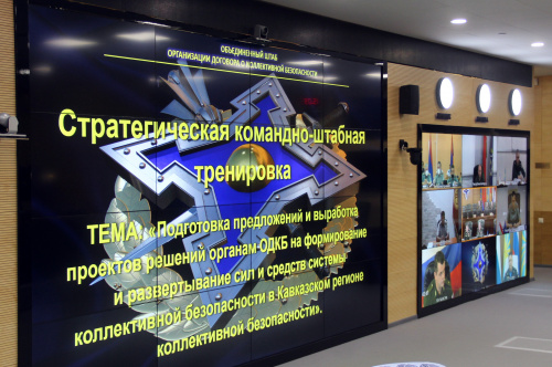 The CSTO Crisis Response Center hosted a strategic command and staff training aimed at deploying the assets of the collective security system